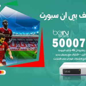 رقم فني بي ان سبورت الزور / 50007011 / أرقام تلفون bein sport