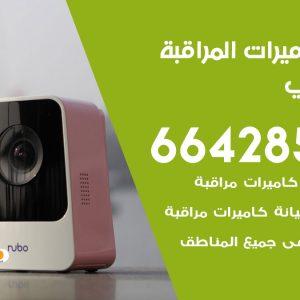 رقم فني كاميرات السالمي / 66428585 / تركيب صيانة كاميرات مراقبة بدالات انتركم
