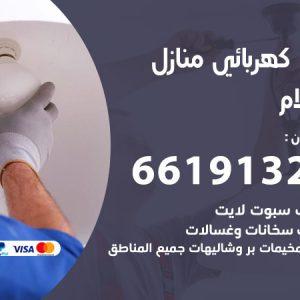 رقم كهربائي السلام / 66191325 / فني كهربائي منازل 24 ساعة