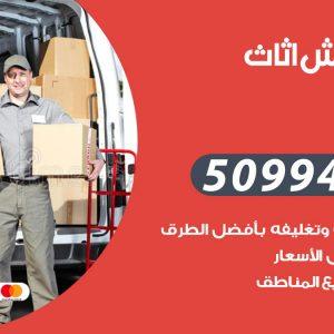 شركة نقل عفش السلام / 50994991 / نقل عفش أثاث بالكويت