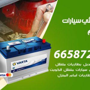 رقم كهربائي سيارات السلام / 66587222 / خدمة تصليح كهرباء سيارات أمام المنزل