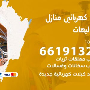 رقم كهربائي الشاليهات / 66191325 / فني كهربائي منازل 24 ساعة
