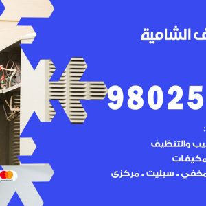 رقم متخصص تكييف الشامية / 98025055 /  رقم هاتف فني تكييف مركزي