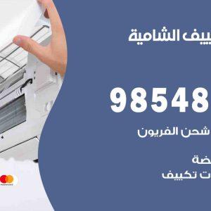 خدمة صيانة تكييف الشامية