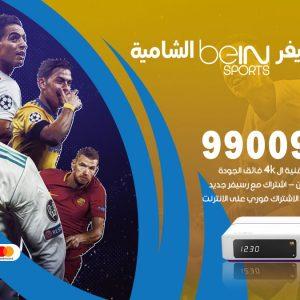 رسيفر بي ان سبورت الشامية / 99009693  / تركيب رسيفر bein sport