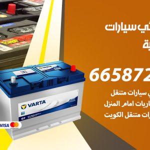 رقم كهربائي سيارات الشامية / 66587222 / خدمة تصليح كهرباء سيارات أمام المنزل