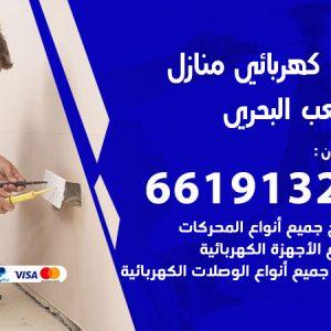 رقم كهربائي الشعب البحري / 66191325 / فني كهربائي منازل 24 ساعة