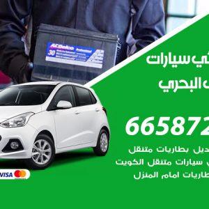 رقم كهربائي سيارات الشعب البحري / 66587222 / خدمة تصليح كهرباء سيارات أمام المنزل