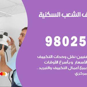 رقم متخصص تكييف الشعب السكنية / 98025055 /  رقم هاتف فني تكييف مركزي