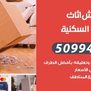 شركة نقل عفش الشعب السكنية / 50994991 / نقل عفش أثاث بالكويت