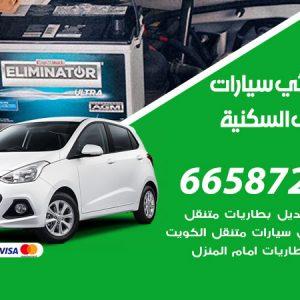 رقم كهربائي سيارات الشعب السكنية / 66587222 / خدمة تصليح كهرباء سيارات أمام المنزل