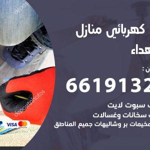 رقم كهربائي الشهداء / 66191325 / فني كهربائي منازل 24 ساعة