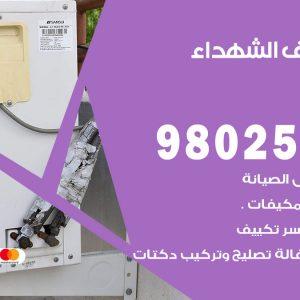 رقم متخصص تكييف الشهداء / 98025055 /  رقم هاتف فني تكييف مركزي
