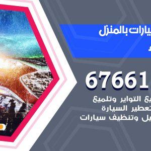 رقم غسيل سيارات الشهداء / 67661662 / غسيل وتنظيف سيارات متنقل أمام المنزل