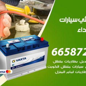 رقم كهربائي سيارات الشهداء / 66587222 / خدمة تصليح كهرباء سيارات أمام المنزل