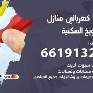 رقم كهربائي الشويخ السكنية / 66191325 / فني كهربائي منازل 24 ساعة
