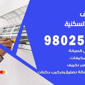 رقم متخصص تكييف الشويخ السكنية / 98025055 /  رقم هاتف فني تكييف مركزي
