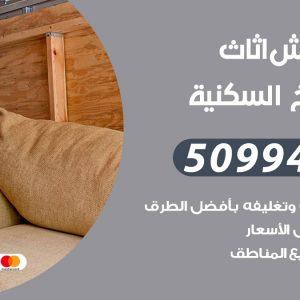 شركة نقل عفش الشويخ السكنية / 50994991 / نقل عفش أثاث بالكويت