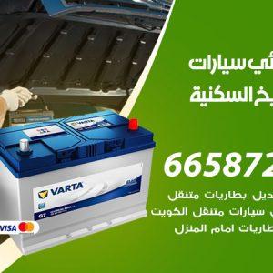 رقم كهربائي سيارات الشويخ السكنية / 66587222 / خدمة تصليح كهرباء سيارات أمام المنزل