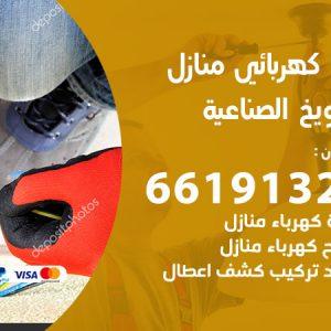رقم كهربائي الشويخ الصناعية / 66191325 / فني كهربائي منازل 24 ساعة