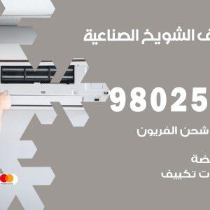 رقم متخصص تكييف الشويخ الصناعية / 98025055 /  رقم هاتف فني تكييف مركزي