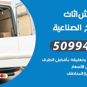 شركة نقل عفش الشويخ الصناعية / 50994991 / نقل عفش أثاث بالكويت