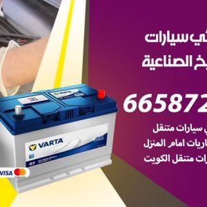 رقم كهربائي سيارات الشويخ الصناعية / 66587222 / خدمة تصليح كهرباء سيارات أمام المنزل
