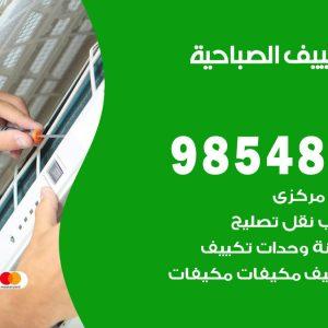 خدمة صيانة تكييف الصباحية / 98548488 / فني صيانة تكييف مركزي هندي باكستاني