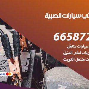 رقم كهربائي سيارات الصبية / 66587222 / خدمة تصليح كهرباء سيارات أمام المنزل