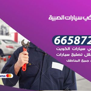 رقم ميكانيكي سيارات الصبية / 66587222 / خدمة ميكانيكي سيارات متنقل