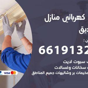 رقم كهربائي الصديق / 66191325 / فني كهربائي منازل 24 ساعة