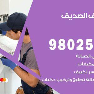 رقم متخصص تكييف الصديق / 98025055 /  رقم هاتف فني تكييف مركزي