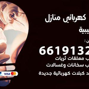 رقم كهربائي الصليبية / 66191325 / فني كهربائي منازل 24 ساعة