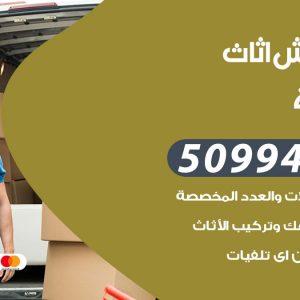 شركة نقل عفش الصليبية / 50994991 / نقل عفش أثاث بالكويت