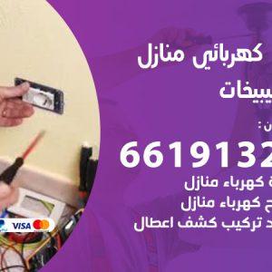رقم كهربائي الصليبيخات / 66191325 / فني كهربائي منازل 24 ساعة