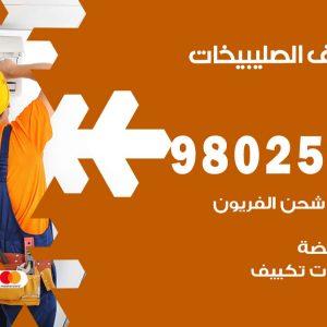 رقم متخصص تكييف الصليبيخات / 98025055 /  رقم هاتف فني تكييف مركزي