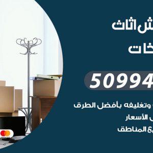 شركة نقل عفش الصليبيخات / 50994991 / نقل عفش أثاث بالكويت