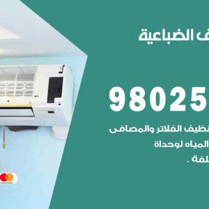 رقم متخصص تكييف الضباعية / 98025055 /  رقم هاتف فني تكييف مركزي