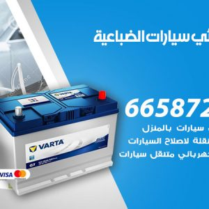 رقم كهربائي سيارات الضباعية / 66587222 / خدمة تصليح كهرباء سيارات أمام المنزل