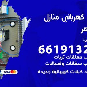رقم كهربائي الظهر / 66191325 / فني كهربائي منازل 24 ساعة