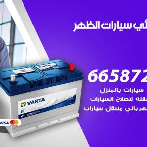 رقم كهربائي سيارات الظهر / 66587222 / خدمة تصليح كهرباء سيارات أمام المنزل