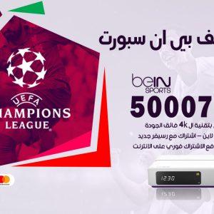 رقم فني بي ان سبورت الظهر / 50007011 / أرقام تلفون bein sport