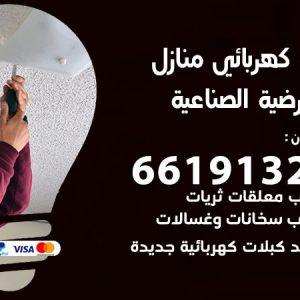 رقم كهربائي العارضية الصناعية / 66191325 / فني كهربائي منازل 24 ساعة