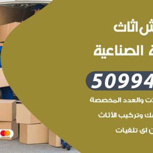 شركة نقل عفش العارضية الصناعية / 50994991 / نقل عفش أثاث بالكويت