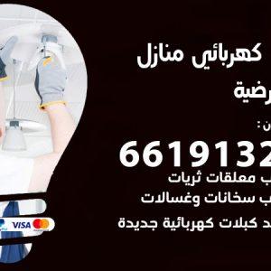 رقم كهربائي العارضية / 66191325 / فني كهربائي منازل 24 ساعة