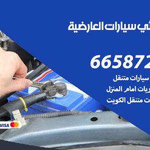 رقم كهربائي سيارات العارضية / 66587222 / خدمة تصليح كهرباء سيارات أمام المنزل