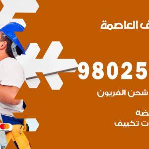 رقم متخصص تكييف العاصمة / 98025055 /  رقم هاتف فني تكييف مركزي