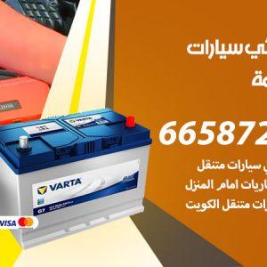رقم كهربائي سيارات العاصمة / 66587222 / خدمة تصليح كهرباء سيارات أمام المنزل