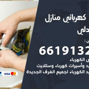 رقم كهربائي العبدلي / 66191325 / فني كهربائي منازل 24 ساعة