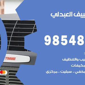خدمة صيانة تكييف العبدلي / 98548488 / فني صيانة تكييف مركزي هندي باكستاني